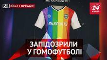 Вести Кремля. Запрещенный гомофутбол. Братские алкоголики