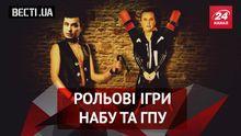 Вести.UA. Ролевые игры НАБУ и ГПУ. В ожидании Януковича
