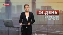 Випуск новин за 13:00: Справа загибелі поліцейських. Чи буде в Україні Євробачення
