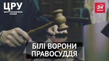 Хто керує українськими суддями і що буває з тими, хто не підкоряється системі: розслідування