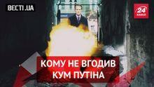 Вести.UA. Кому не угодил кум Путина. Эротическая гирлянда в Крыму