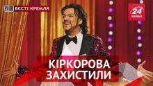 Вєсті Кремля. Хто втішив зажуреного Кіркорова. Мажорна вечірка у шкільному басейні