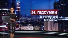 Підсумковий випуск новини за 21:00: Прощання з полісменами. Новинський досі недоторканний