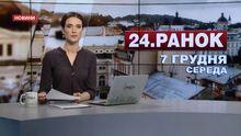 Выпуск новостей за 11:00: