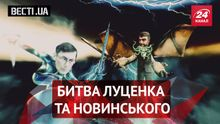 Вєсті.UA. Битва Луценка та Новинського. Ді-джей Онищенко випустив перший альбом