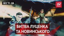 Вести.UA. Битва Луценко и Новинского. Ди-джей Онищенко выпустил первый альбом