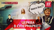 Вєсті Кремля. В Росії хочуть порахувати усіх божевільних. Храми в супермаркетах