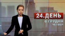 Выпуск новостей за 13:00: В ЕС сделали шаг к безвизу для украинцев
