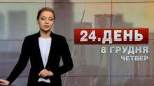 Випуск новин за 16:00: В Україні підвищений ризик ДТП