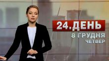 Выпуск новостей за 16:00: В Украине повышенный риск ДТП