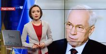 Итоговый выпуск новосте за 21:00: Сокровища Азарова. Непогода в Украине стала причиной многих ДТП