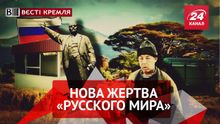 Вести Кремля. Новая жертва