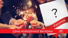 Новорічна вечірка: ціна питання
