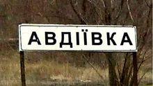 Враг понес серьезные потери в районе Авдеевки