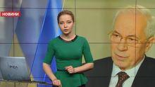 Выпуск новостей за 18:00: ГПУ выдала Януковича. Нарушения в электронных декларациях