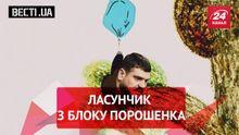 Вести.UA. Лакомка из Блока Порошенко. Дарницкие сокровища Азирова