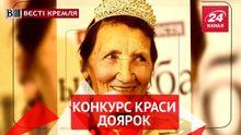 Вєсті.Кремля. Найвродливіша доярка Кубані. Кого не любить кінь Путіна