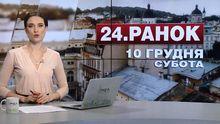 Випуск новин за 11:00: Посадовця ГПУ затримали за спробу підкупу. П'яні посадовці в Ужгороді
