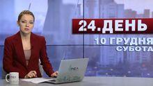 Випуск новин за 17:00: Росія допомогла Трампу перемогти. Декларації депутатів