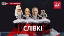 Вести Кремля. Сливки. Церковь увидела грех в балете. В России все же прошел нацизм