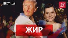 Вєсті.UA. Жир. Ляшко запросив Трампа на інавгурацію. Повернення