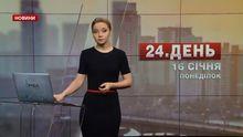 Випуск новин за 16:00: Обмовка Пашинського. Розрив між багатими та бідними