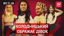 Вєсті.UA.