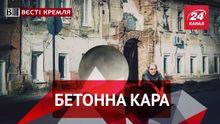 Вєсті Кремля.  Кісєльов проти вейперів. Бетонна кара у Саратові