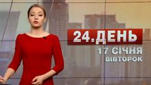 Випуск новин за 13:00: Справу екс-беркутівців у Києві. Жертви Киргизстані