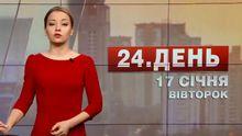 Выпуск новостей за 13:00: Дело экс-беркутовцев в Киеве. Жертвы Кыргызстане
