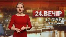 Випуск новин за 18:00: Народні депутати не підвищили собі зарплату. Держзрада Януковича