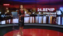 Выпуск новостей за 20:00: Доказательства госизмены Януковича. Экс-беркутовцы за решеткой