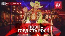 Вести Кремля: Путин гордится проститутками.