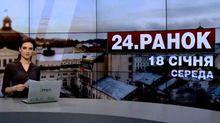 Випуск новин за 10:00: Європарламент обрав нового президента. Зрив конференції щодо заручників