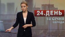 Випуск новин за 15:00: Екс-беркутівцям надали російське громадянство. Перепоховання Олеся