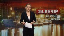 Выпуск новостей за 18:00: Бюджет Пенсионного фонда. Парубия вызвали на допрос