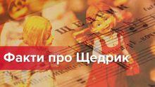 """12 фактов о """"Щедрик"""", которых вы не знали"""