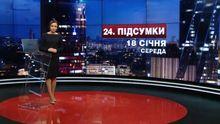 Итоговый выпуск новостей за 21:00: Скандал с польским мэром. Савченко обвинили в госизмене