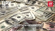 Хто з нардепів-мільйонерів цинічно використовує державні гроші на житло