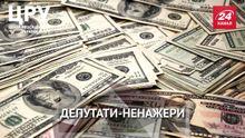 Кто из нардепов-миллионеров цинично использует государственные деньги на жилье