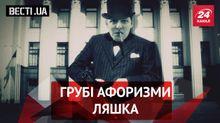 Вести.UA: Радикальные афоризмы Ляшко. Бояришнік для Добкина