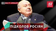Вести Кремля. Жванецкий нанес двойной удар по россиянам. Киселев-2 из