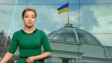 Выпуск новостей за 13:00: Закрыли сессию Верховной Рады