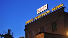 """У Липецьку вже готуються долати наслідки закриття фабрики """"Рошен"""""""