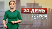 Випуск новин за 17:00: Обстріляли автобус на Донбасі. Тернопільські родичі президента США