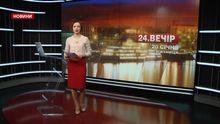Випуск новин за 20:00% Чого чекати Україні від Трампа. Бойовики обстріляли автобус з пасажирами
