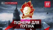 Вєсті Кремля. Москва хоче повернути піонерів. В Росії обрали місце для гей-параду