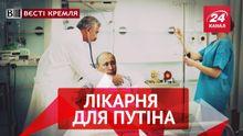 Вести Кремля. Сливки. Где лечится Путин. Золотой православный телефон