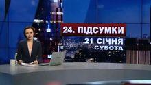 Підсумковий випуск новин за 21:00: Спогади про донецький аеропорт. Замах на нардепа