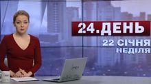 Випуск новин за 13:00: День Соборності в Україні. Страшне ДТП в Маріуполі